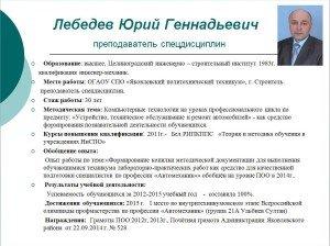Лебедев Ю.Г.