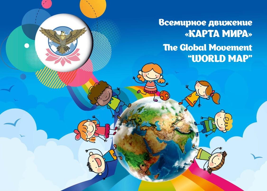 """Всемирное движение """"Карта мира"""""""