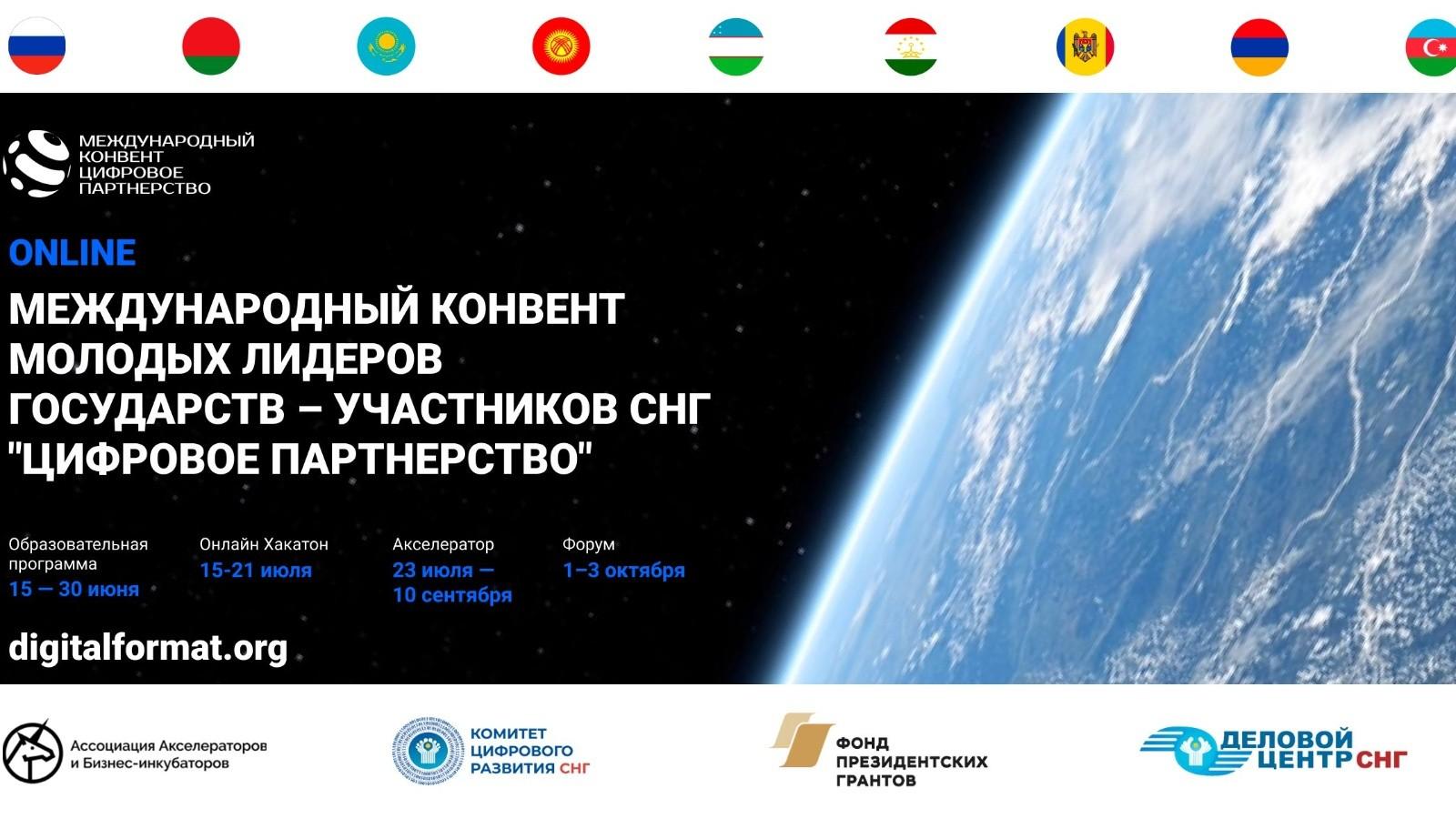 Международный конвент молодых лидеров государств – участников СНГ «Цифровое партнерство»
